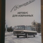Book review: Yunost – bus for the elected