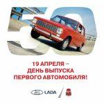 Lada Turns 50